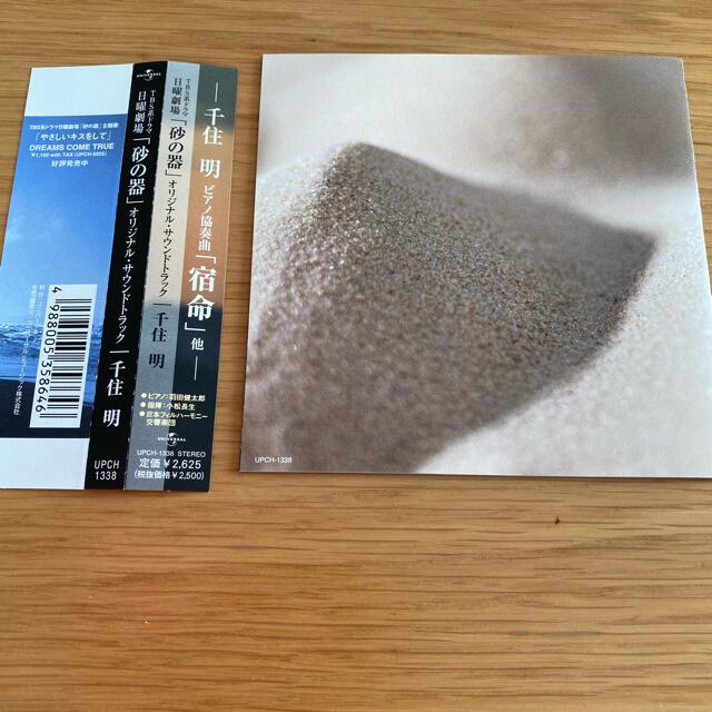 「砂の器」オリジナル・サウンドトラック エンタメ/ホビーのCD(映画音楽)の商品写真