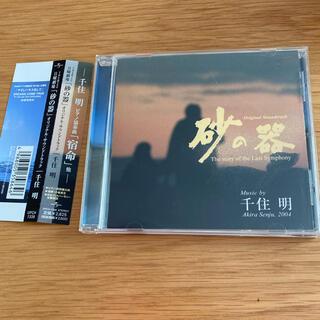 「砂の器」オリジナル・サウンドトラック(映画音楽)
