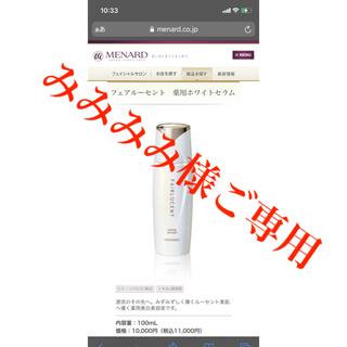 メナード(MENARD)の【新品】メナード フェアルーセント 薬用ホワイトセラム 100mL(美容液)