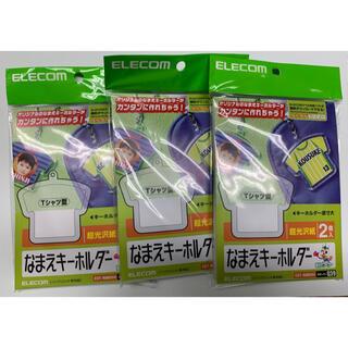 なまえキーホルダー(Tシャツ型) ELECOM