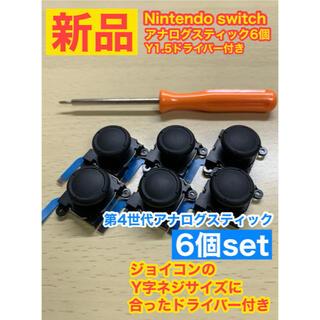 ニンテンドースイッチ(Nintendo Switch)の任天堂スイッチジョイコン用V41アナログスティック6個Y字ドライバー付き(家庭用ゲーム機本体)