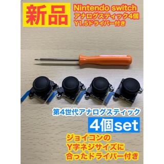 ニンテンドースイッチ(Nintendo Switch)の任天堂スイッチジョイコン用V41アナログスティック4個Y字ドライバー付き(家庭用ゲーム機本体)