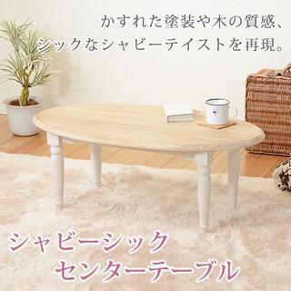 センターテーブル/ローテーブル 【楕円形】 幅90c製 シャビーシック ホワイト(ローテーブル)