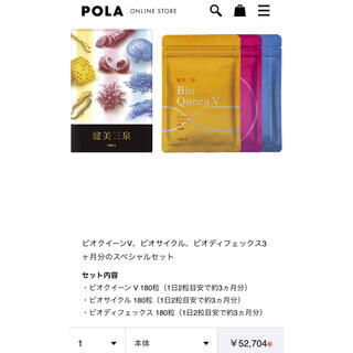 POLA - 健美三泉