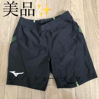 【美品】ミズノ ショートタイツ Lサイズ