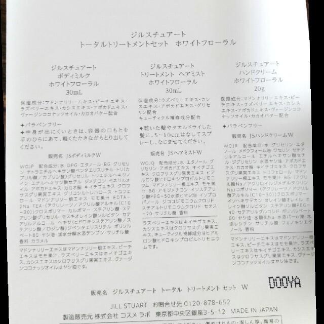 JILLSTUART(ジルスチュアート)のジルスチュアート トータルトリートメントセット コスメ/美容のキット/セット(サンプル/トライアルキット)の商品写真