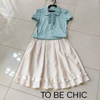 トゥービーシック(TO BE CHIC)のTO BE CHIC ブラウス スカート(シャツ/ブラウス(半袖/袖なし))