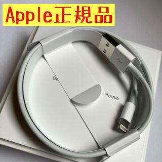 アップル(Apple)の新品 Apple純正品 USB to ライトニングケーブル 正規品(バッテリー/充電器)