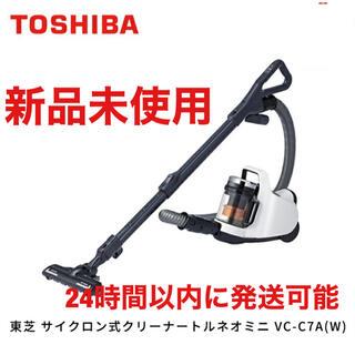 トウシバ(東芝)の東芝 サイクロン式クリーナー トルネオミニ VC-C7A(W) 掃除機(掃除機)