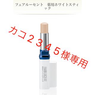 メナード(MENARD)の【新品】メナード フェアルーセント 薬用ホワイトスティック 4g 全3色(化粧下地)