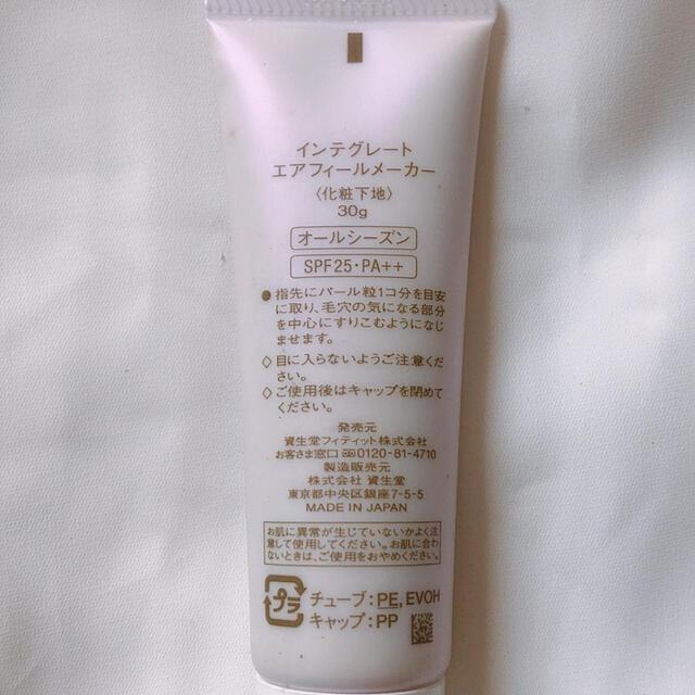 INTEGRATE(インテグレート)のインテグレート エアフィールメーカー 30g コスメ/美容のベースメイク/化粧品(化粧下地)の商品写真