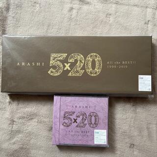嵐 - 5×20 All the BEST!! 1999-2019  初回盤1&通常盤