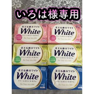 カオウ(花王)の花王石鹸ホワイト 6個セット(ボディソープ/石鹸)