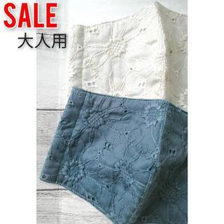 &【SALE】大人用 マーガレット刺繍 ヴィンテージブルー*マッシュルーム(外出用品)