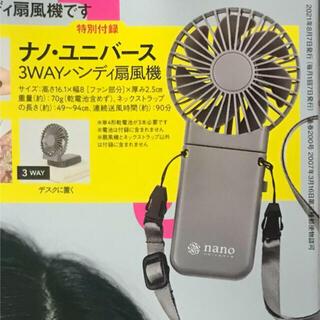 ナノユニバース(nano・universe)のsteady. 8月号 付録 ステディ ナノ・ユニバースハンディ扇風機 (扇風機)