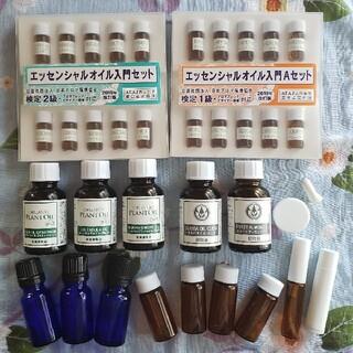 生活の木 - エッセンシャルオイル・植物油・遮光瓶セット