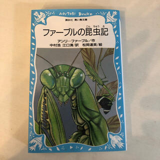 コウダンシャ(講談社)のファ-ブルの昆虫記(絵本/児童書)