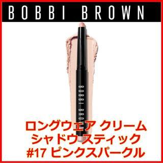 ボビイブラウン(BOBBI BROWN)のボビイ ブラウン ロングウェア クリーム シャドウ スティック ピンクスパークル(アイシャドウ)