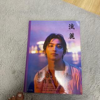 カドカワショテン(角川書店)の流麗 横浜流星写真集(アート/エンタメ)