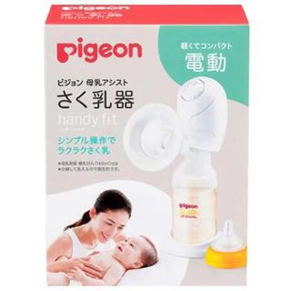 ピジョン(Pigeon)のPigeon 母乳アシストさく乳機 電動 handy fit  おまけ付き(哺乳ビン)