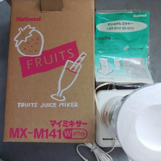 Panasonic(パナソニック)の松下電器製フルーツジュース用ミキサーMX-M141 スマホ/家電/カメラの調理家電(ジューサー/ミキサー)の商品写真
