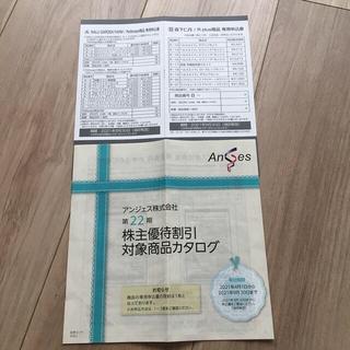 リファ(ReFa)のアンジェス 株主優待(その他)