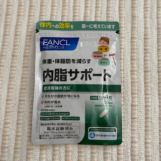 ファンケル(FANCL)のファンケル内脂サポート 30日分(その他)