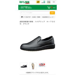 ミドリアンゼン(ミドリ安全)の【新品未使用】超耐滑軽量作業靴 ハイグリップ H-700N ブラック(長靴/レインシューズ)