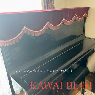 KAWAI BL-61 アップライトピアノ