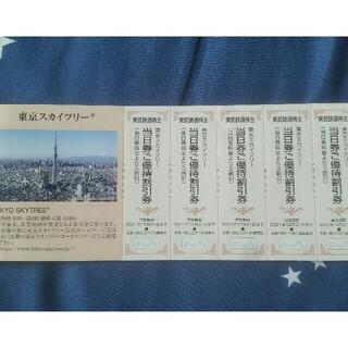 東京スカイツリー割引券5枚(その他)