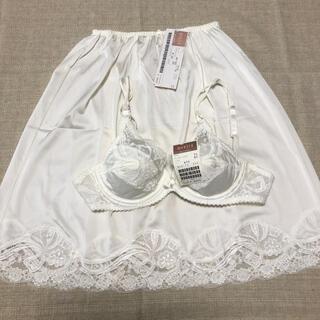 グンゼ(GUNZE)のブラジャー&ペチコート スカート セット  [新品未使用](ブラ)