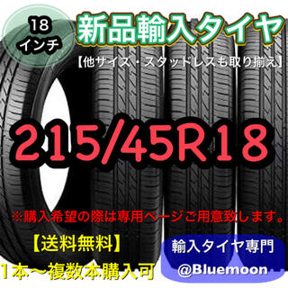【送料無料】新品輸入タイヤ 1本 6600円  215/45R18【新品】A