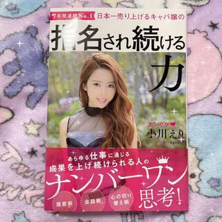 角川書店 - 日本一売り上げるキャバ嬢の指名され続ける力