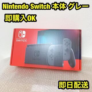 Nintendo Switch - 即購入OK 新品 ニンテンドースイッチ 本体 グレー