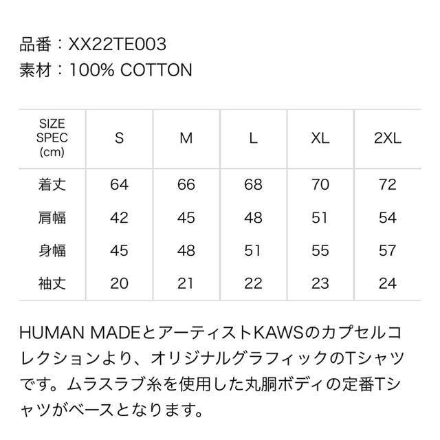 Supreme(シュプリーム)のhumanmade kaws Tシャツ メンズのトップス(Tシャツ/カットソー(半袖/袖なし))の商品写真