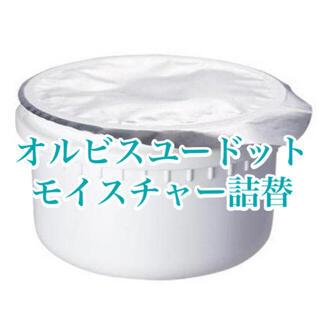 ORBIS - ORBIS☆オルビスユードット モイスチャー☆詰替 50g