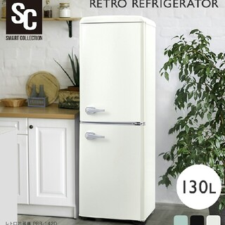 コンパクト&大容量の冷凍・冷蔵庫。レトロ感あふれるカラーリングと、丸みを帯び