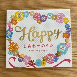 CD / Happy~しあわせのうた(オルゴール)(ヒーリング/ニューエイジ)