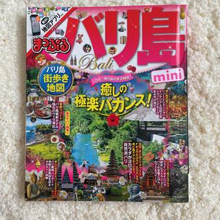 バリ島mini(地図/旅行ガイド)