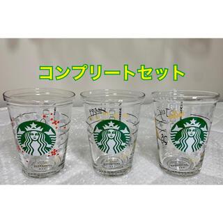Starbucks Coffee - スターバックス コレクタブルコールドカップグラス スタバ 1弾 2弾 3弾セット
