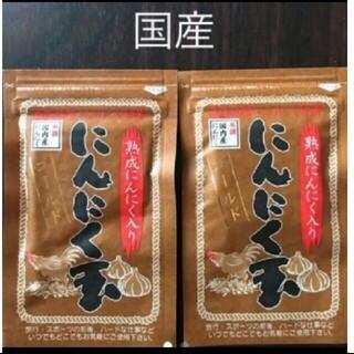 国産にんにく玉ゴールド 60粒×2袋(その他)
