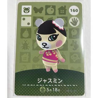 Nintendo Switch - どうぶつの森 amiiboカード アミーボ あつまれどうぶつの森 ジャスミン