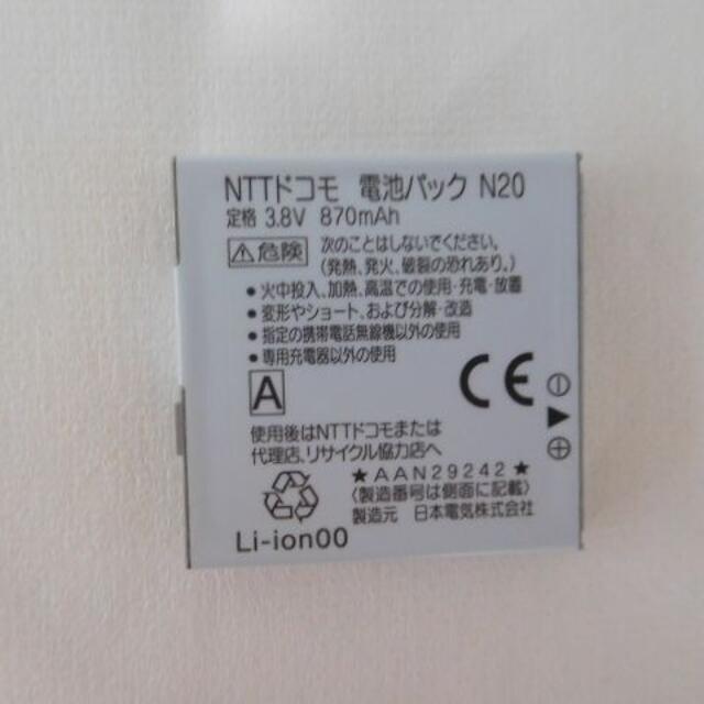 NTTdocomo(エヌティティドコモ)の電池パック N20   NTTドコモ  スマホ/家電/カメラのスマホアクセサリー(その他)の商品写真