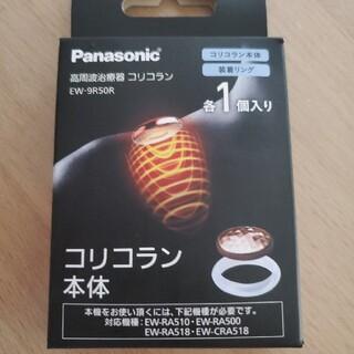 パナソニック(Panasonic)のコリコラン本体(マッサージ機)