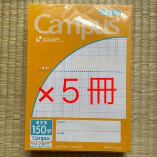 コクヨ(コクヨ)の漢字ノート 150字 5冊 コクヨ キャンパスノート campus(ノート/メモ帳/ふせん)
