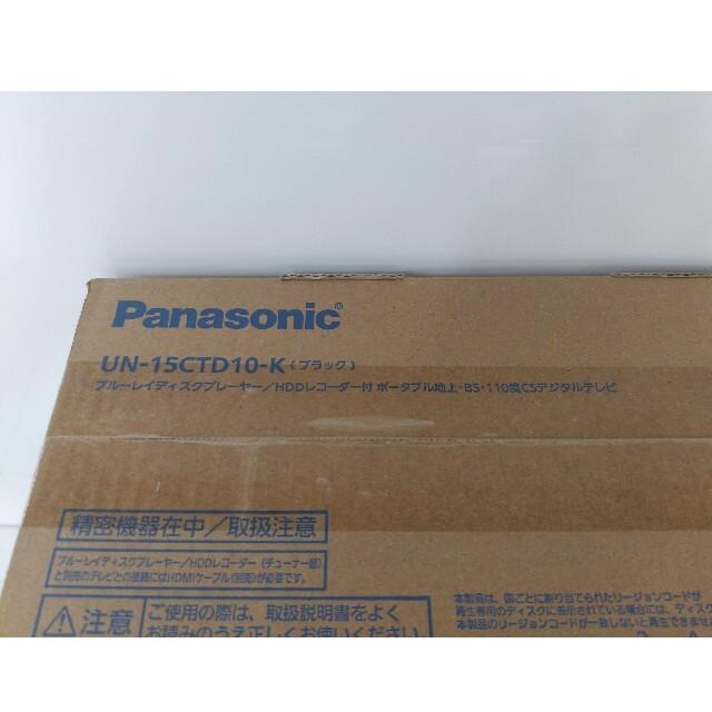 Panasonic(パナソニック)の【新品未開封】UN-15CTD10-K スマホ/家電/カメラのテレビ/映像機器(ブルーレイレコーダー)の商品写真
