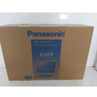Panasonic - 【新品未開封】UN-15CTD10-K