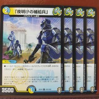 デュエルマスターズ(デュエルマスターズ)のFnl079セット割引 夜明けの補給兵(シングルカード)