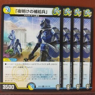 デュエルマスターズ(デュエルマスターズ)のFnl080セット割引 夜明けの補給兵(シングルカード)