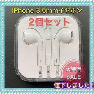 アイフォーン(iPhone)のiPhone イヤホン 3.5mm ジャック×2個(ヘッドフォン/イヤフォン)